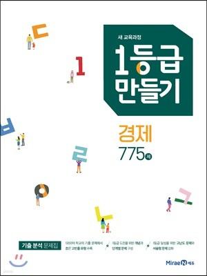 1등급 만들기 경제 775제 (2021년용)