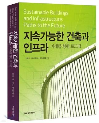 지속가능한 건축과 인프라