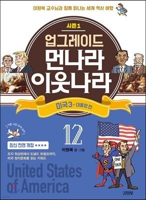 업그레이드 먼나라 이웃나라 12 미국 3