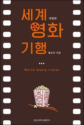 세계 영화 기행 (개정판)
