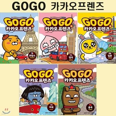 [3종사은품증정] 세계역사문화체험학습만화 Go Go 카카오프렌즈 1번-5번