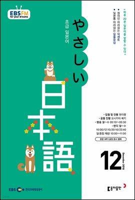 [m.PDF] EBS FM 라디오 초급 일본어 2018년 12월