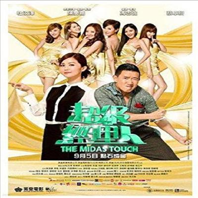 Midas Touch (초급경리인)(한글무자막)(Blu-ray)