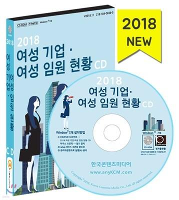 2018 여성 기업·여성 임원 현황 CD