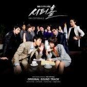 O.S.T. / 시티홀 (SBS 수목 미니시리즈)(희귀)