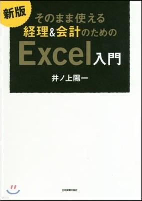 經理&會計のためのExcel入門 新版