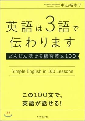英語は3語で傳わります どんどん話せる練習英文100