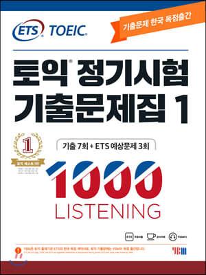 ETS 토익 정기시험 기출문제집 1000 Vol.1 LISTENING(리스닝)