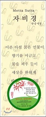 자비경 한글사경(리플렛)