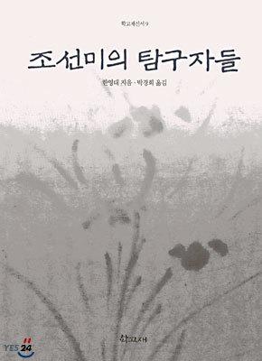 조선미의 탐구자들