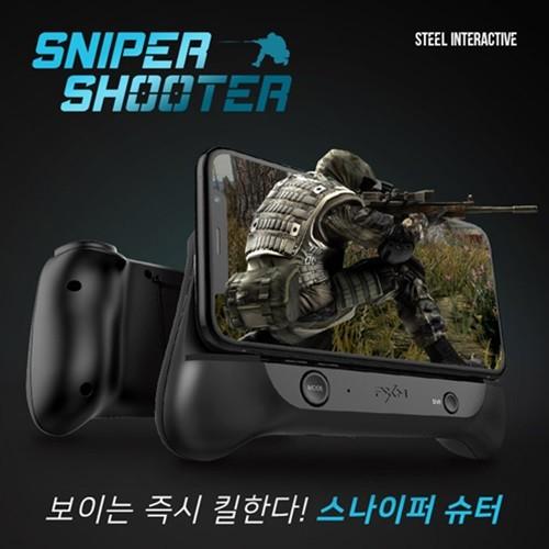 스틸인터렉티브 스나이퍼 슈터 (아이폰전용) 모바일 슈팅 패드그립 / 슈팅 컨트롤러 - 12월18일 발송예정