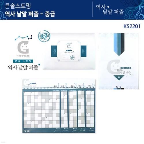 (가베가족)KS2201 큰솔스토밍 역사낱말 퍼즐 중급