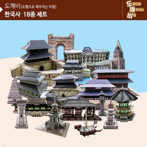 입체퍼즐 KS2118 도깨비 한국사 18종세트