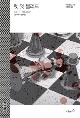 렛 잇 블리드 - 버티고 시리즈