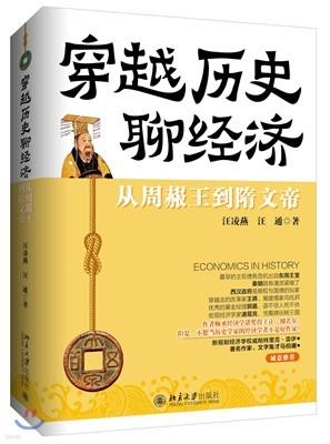 穿越?史聊??:?周?王到隋文帝 천월역사요경제:종주난왕도수문제 Economics In History