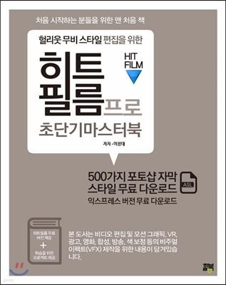 히트필름 프로 초단기 마스터북