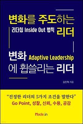 변화를 주도하는 리더 변화에 휩쓸리는 리더