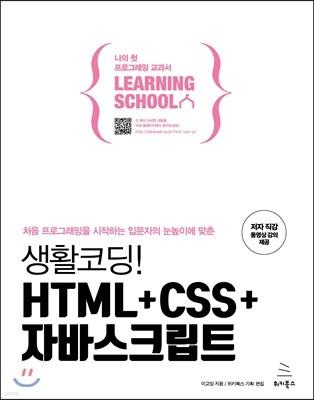 생활코딩! HTML+CSS+자바스크립트