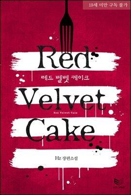 [BL]레드 벨벳 케이크