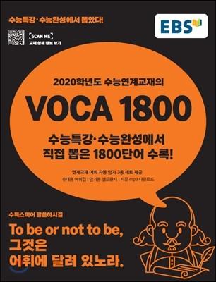 EBS 2020학년도 수능연계교재의 VOCA 1800 (2019년)