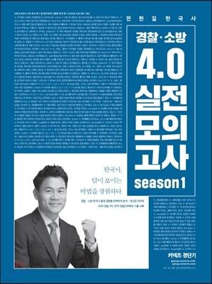 전한길 한국사 경찰·소방 4.0 실전모의고사 시즌 1