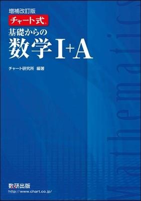 チャ-ト式 基礎からの數學1+A 增補改訂版