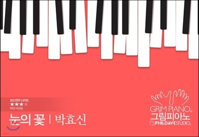 박효신-눈의 꽃