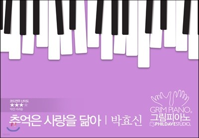 박효신-추억은 사랑을 닮아