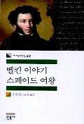 벨킨 이야기/스페이드 여왕 (세계문학전집 62)