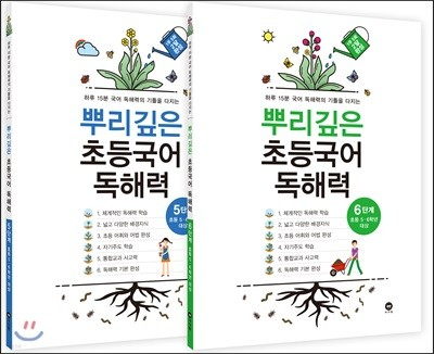 뿌리깊은 초등국어 독해력 5단계 + 6단계 세트