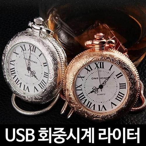 USB 충전식 회중시계 라이터 라이타 인테리어 소품