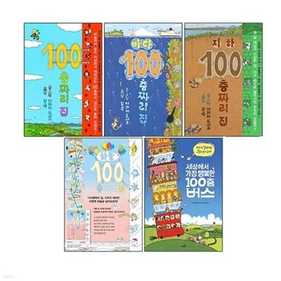 100층 짜리 집 세트(4권) + 100층버스 (전5권)