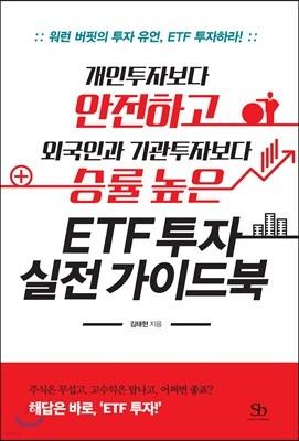 개인투자자보다 안전하고 외국인과 기관투자자보다 승률 높은 ETF 투자 실전 가이드북