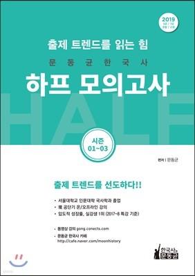 2019 문동균 한국사 하프 모의고사 시즌1~3