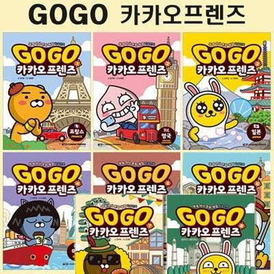 [6종사은품증정]세계역사문화체험학습만화 Go Go 카카오프렌즈 1번-8번 (전8권)