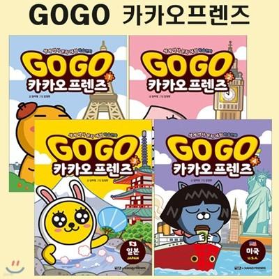 [2종사은품증정]세계역사문화체험학습만화 Go Go 카카오프렌즈 1번-4번 (전4권)