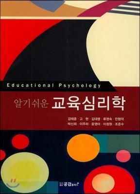 알기쉬운 교육심리학