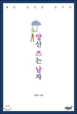 양산 쓰는 남자