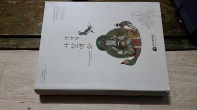 양산의 사찰벽화(양산시립박물관 개관 5주년 기념 & 통도사 세계문화유산 등재 기원 공동기획전)