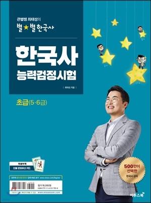 큰별쌤 최태성의 별★별 한국사 한국사능력검정시험 초급 (5·6급)