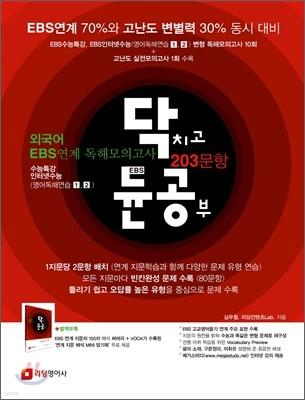EBS연계 닥듄공 외국어영역 독해 모의고사 (2012년)