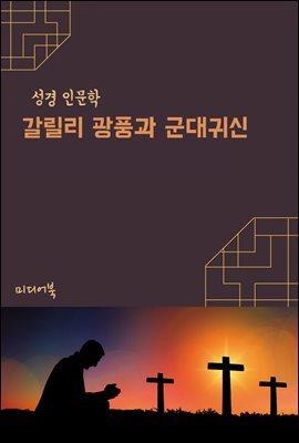 갈릴리 광풍과 군대귀신 - 성경 인문학