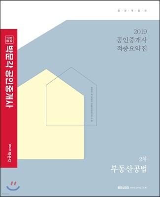 2019 박문각 공인중개사 적중요약집 2차 부동산공법