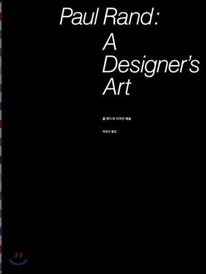 폴 랜드의 디자인 예술