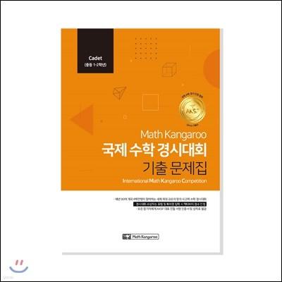 매쓰캥거루 국제 수학 경시대회 기출 문제집 : Cadet (중등 1-2 학년)