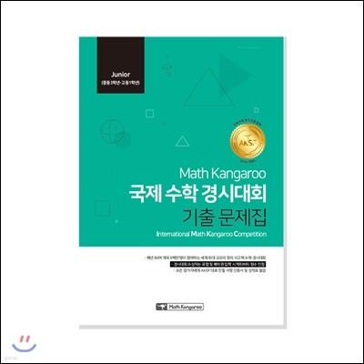 매쓰캥거루 국제 수학 경시대회 기출 문제집 : Junior (중등 3학년-고등 1학년)