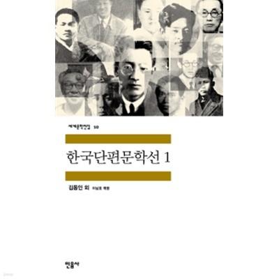 한국 단편문학선 1-민음세계문학전집 10