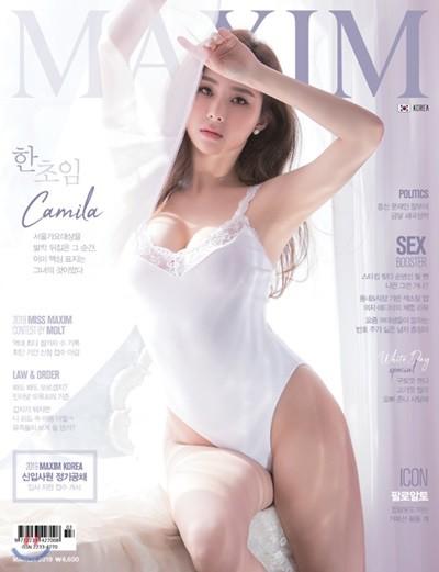 맥심 MAXIM (월간) : 3월 [2019]