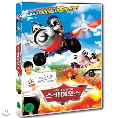 (DVD) 스카이포스 3D (Sky Force 3D)