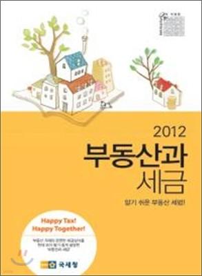 2012 부동산과 세금